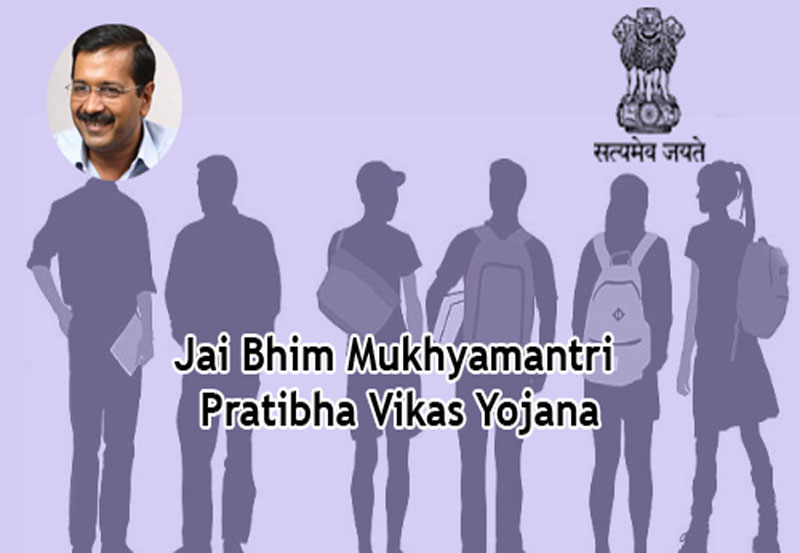 Online portal for scholarship scheme under Jay Bhim Yojna