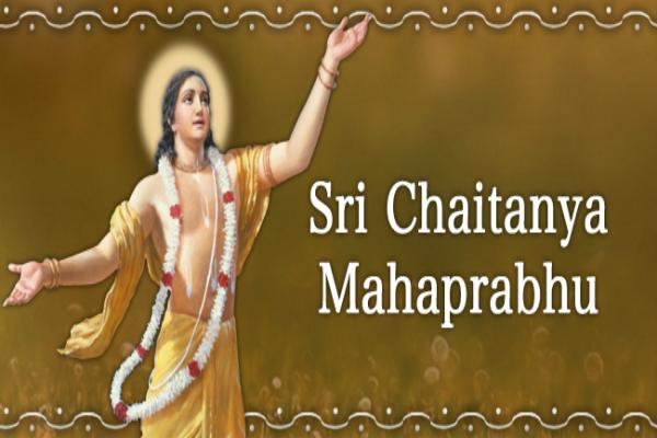 ईश्वर प्रेम के महान दूत तथा पवित्र भगवान नाम के सामूहिक कीर्तन के प्रवर्तक श्री चैतन्य महाप्रभु