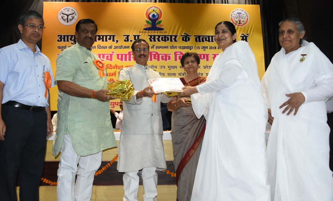 IYD Certificate to Brahma Kumaris by Government of Uttar Pradesh