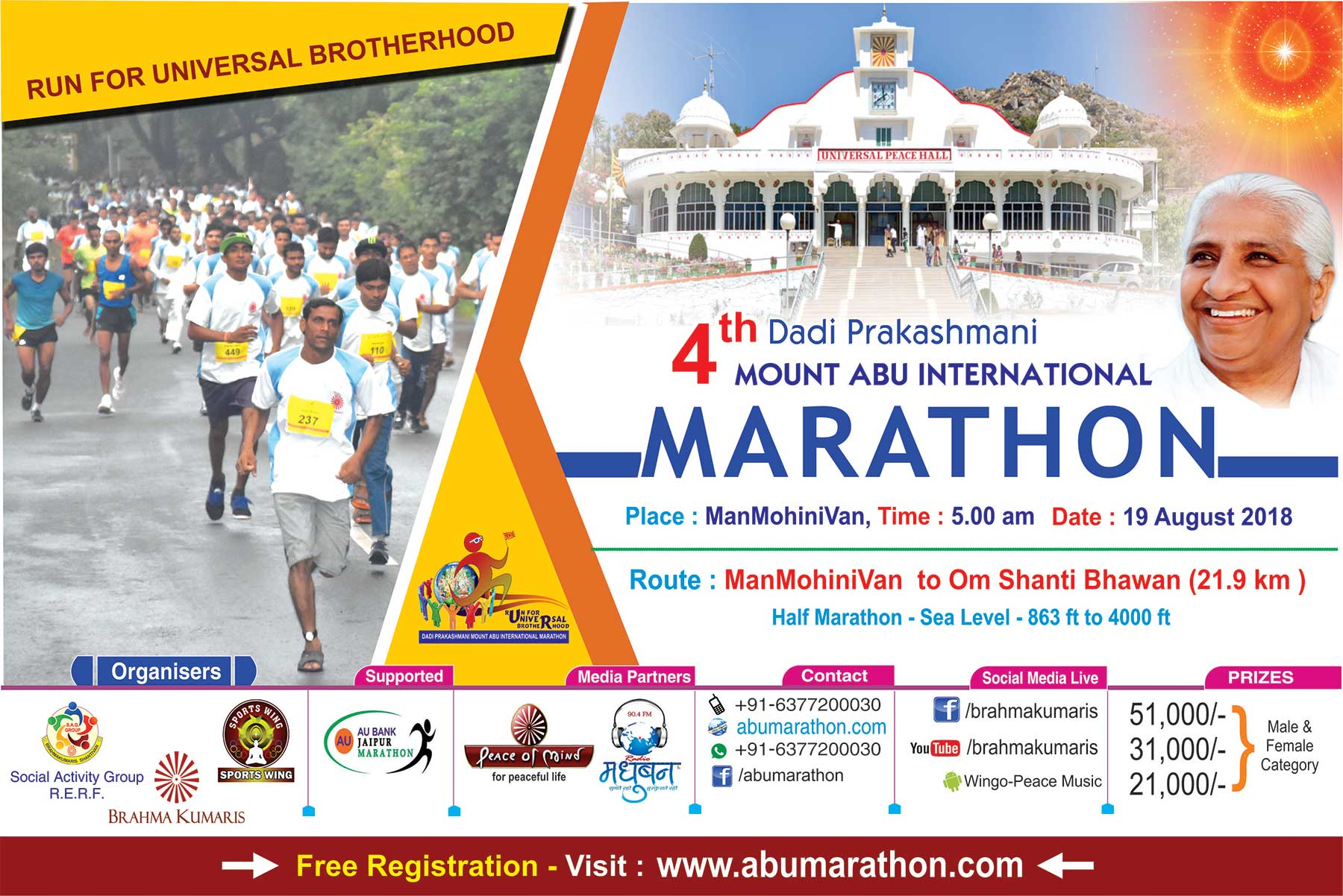 4th Dadi Prakashmani International Mount Abu Marathon on August 19th
