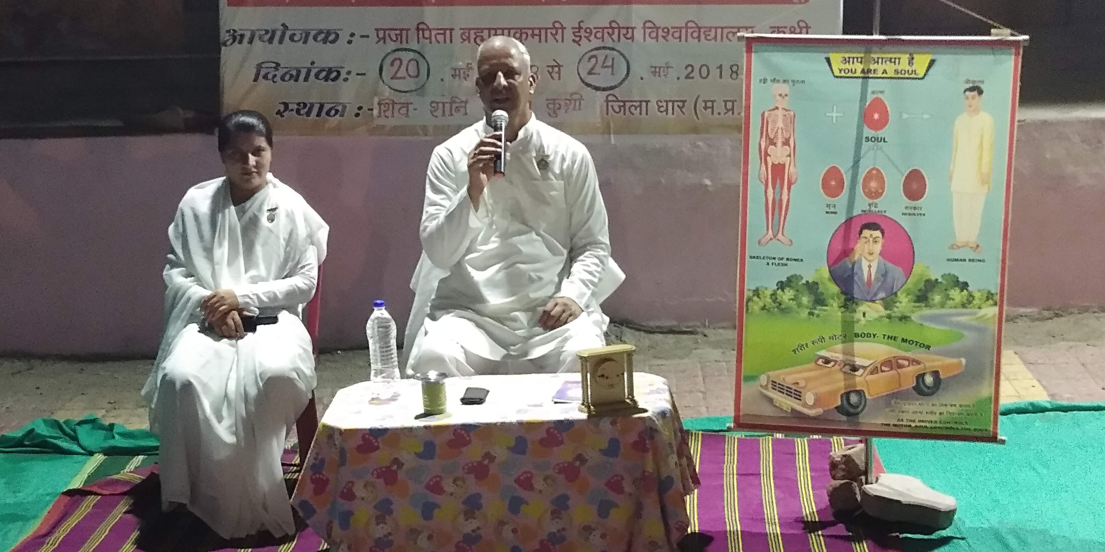 5 Day Peaceful Mind and a Joyful Life Camp at Dhar, Madhya Pradesh