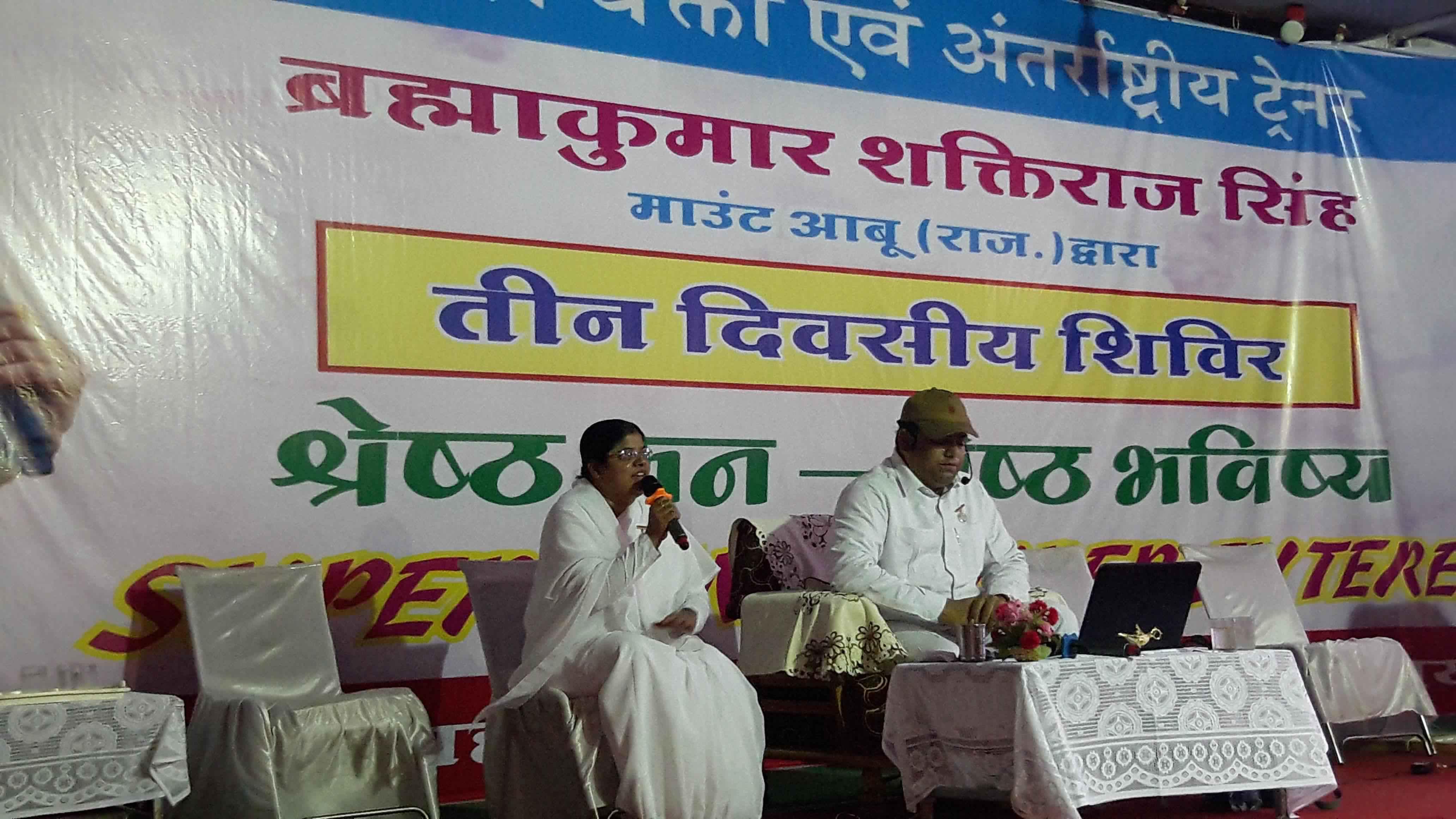 """Super Mind and Super Future"" Retreat at Ratlam, Madhya Pradesh"
