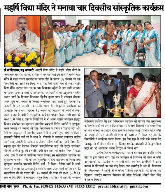 News Coverage- महर्षि विधा मंदिर ने मनाया चार दिवसीय सांस्कृतिक कार्यक्रम