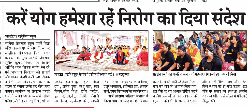 International Yoga Day Celebrated at Maharishi Vidya Mandir Sahdole