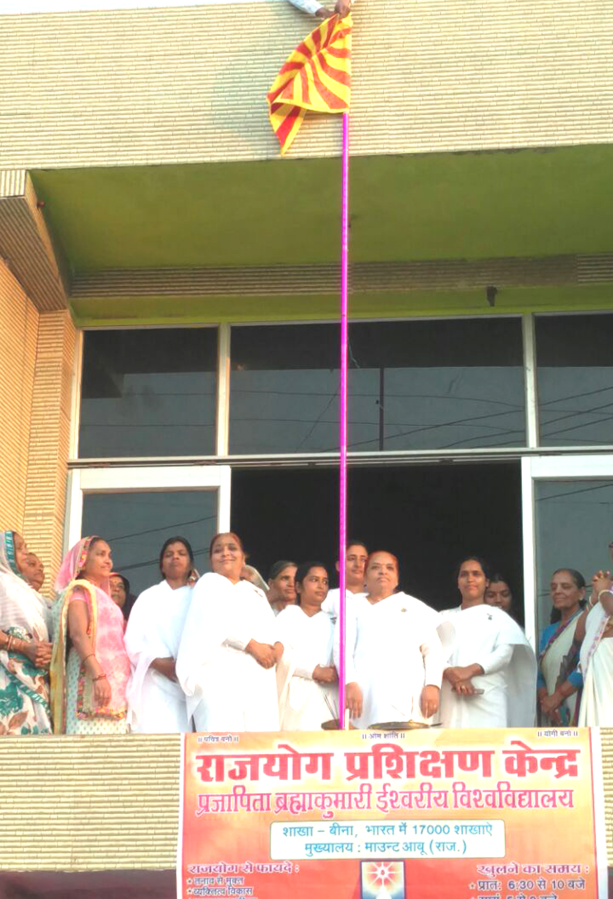 Inauguration of New Rajayoga Centre at Khimlasa