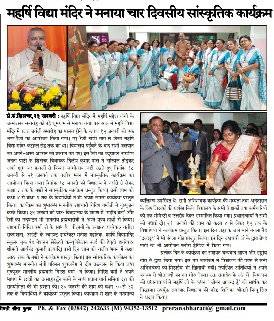 News Coverage - महर्षि विधा मंदिर ने मनाया चार दिवसीय सांस्कृतिक कार्यक्रम