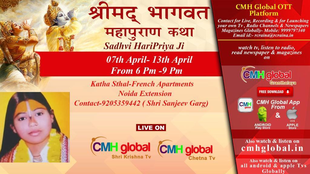 Radio Shri Krishna