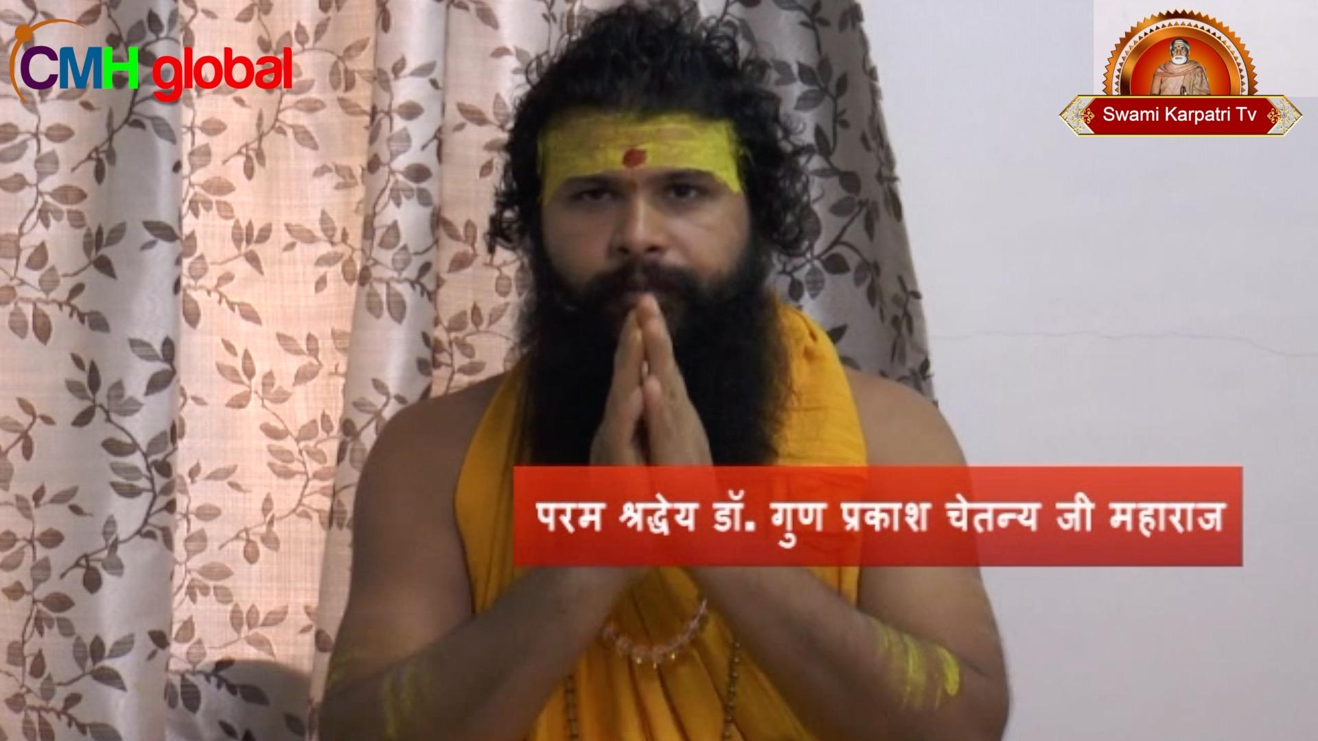 Pravachan Ep -01 by Pujya Shri Dr. Gun Prakash Chaitanya ji Maharaj