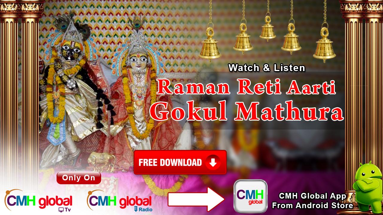 Karshani Ashram Gokul Aarti