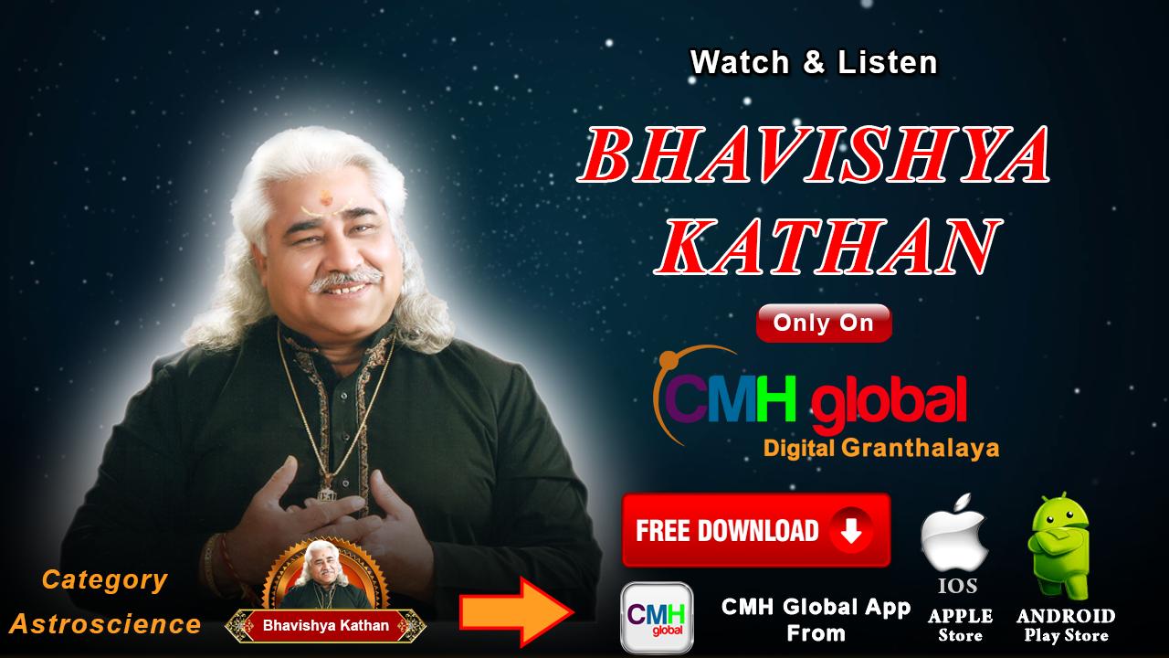 Bhavishya Kathan Ep- 44 by Achayra Anil Vats Ji