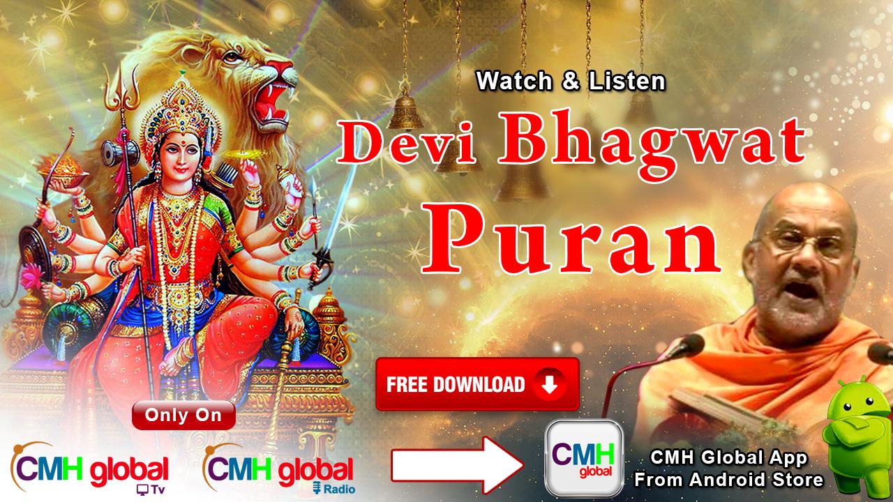 Devi Bhagwat  Ep -04 by P.P. Punyanand ji Maharaj