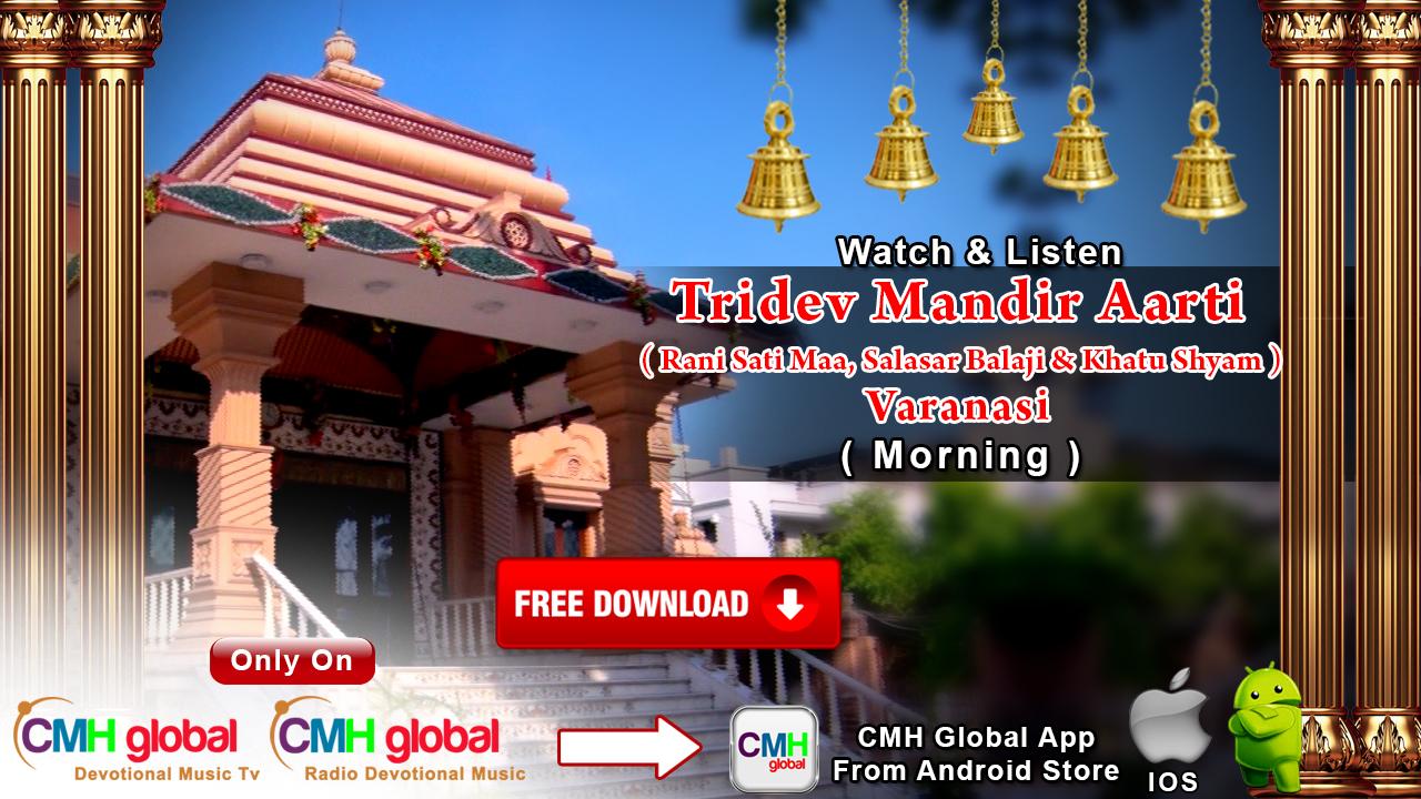 Tridev Temple Aarti Varanasi