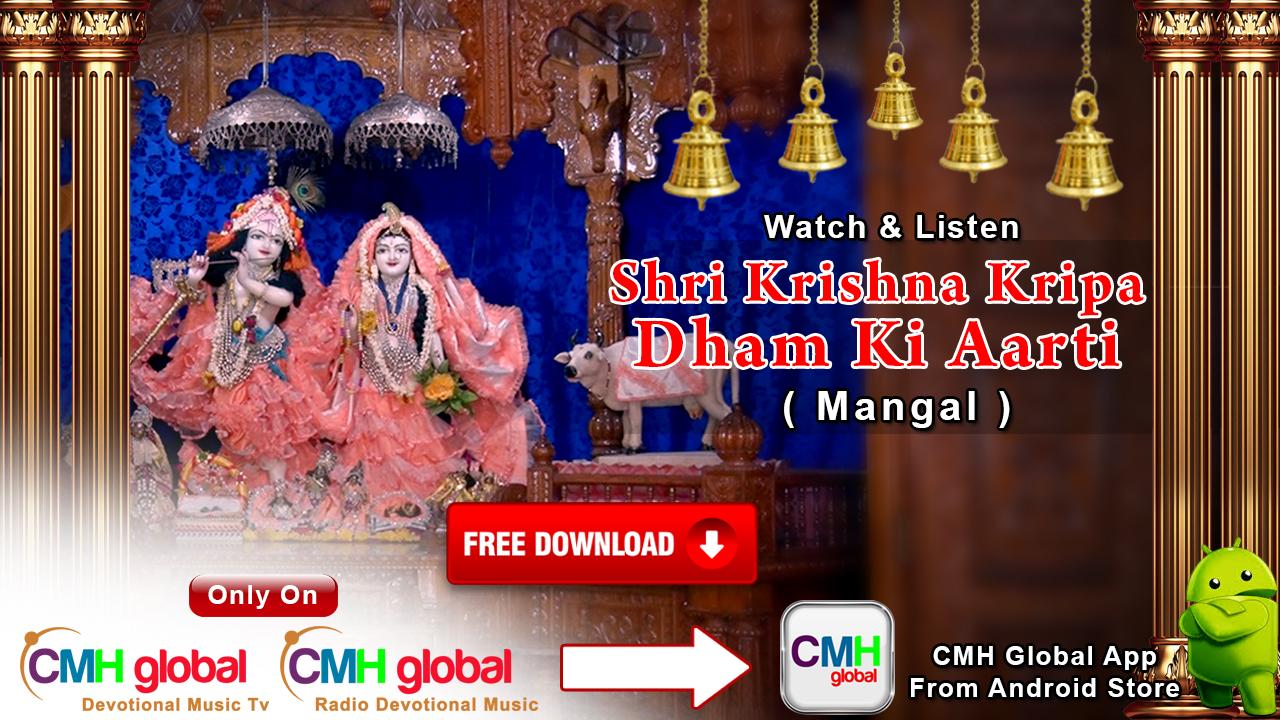 Mangal Aarti Krishna Kripa Dham Vrindavan