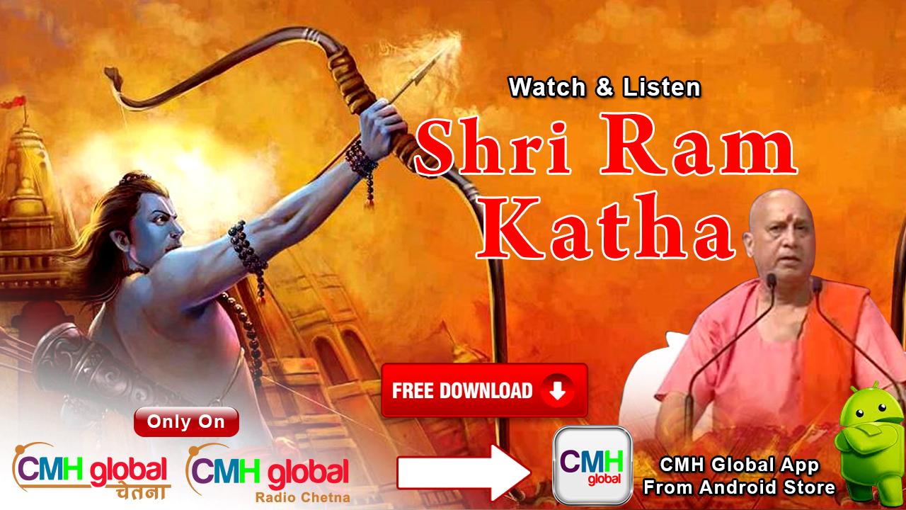 Ram Katha Ep -01 by P.P. Vijay Kaushal Ji Maharaj
