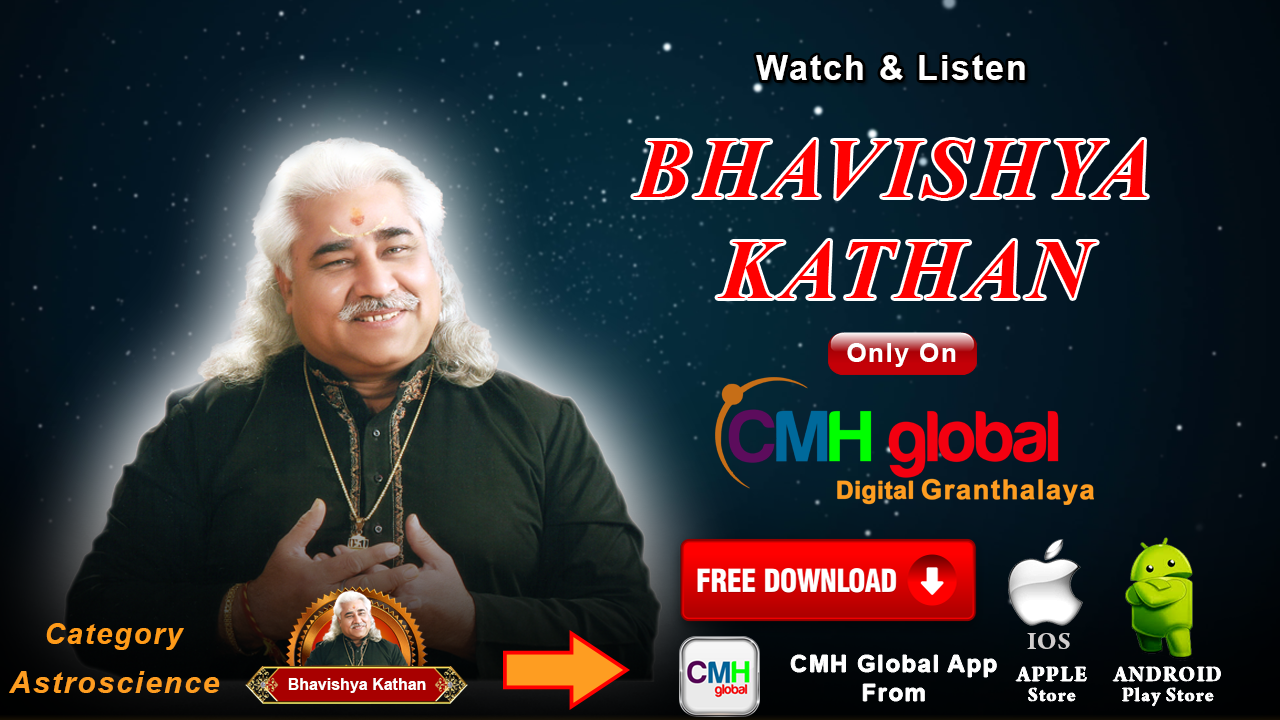 Bhavishya Kathan Ep- 54 by Achayra Anil Vats Ji