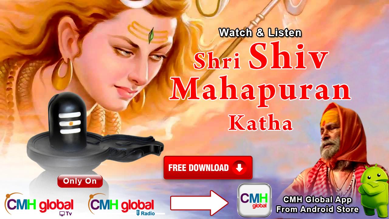 Shiv Mahapuran Katha Ep -01 by Swami Deendayalu Ji Maharaj