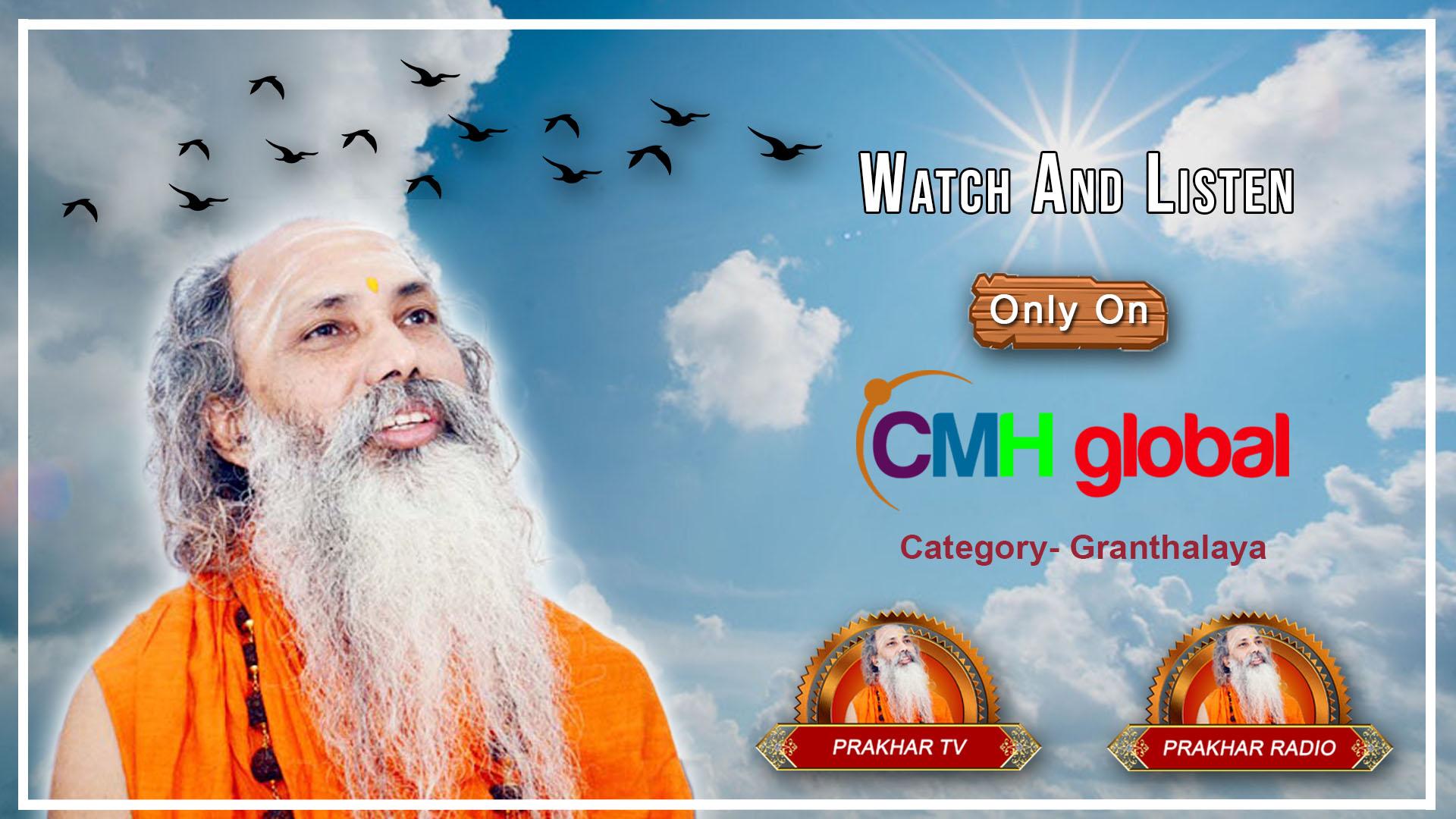 Gita Pravachan EP -02 by Mahamandleshwar Swami Prakhar Ji Maharaj