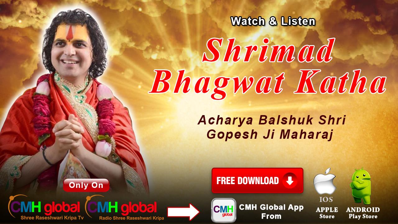 Shrimad Bhagwat Katha  Acharya Balshuk Shri Gopes Ji Maharaj