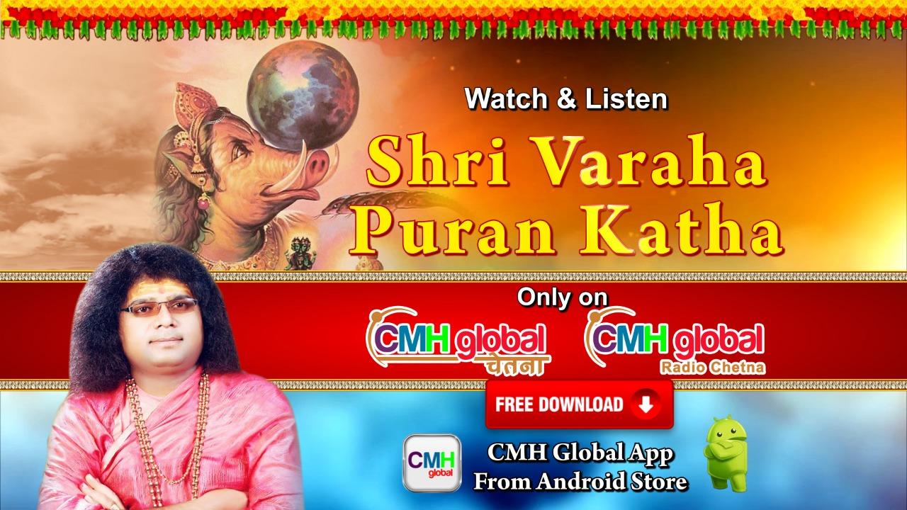 Varaha Puran Katha Ep - 07 by P.P. Kaushik Ji Maharaj