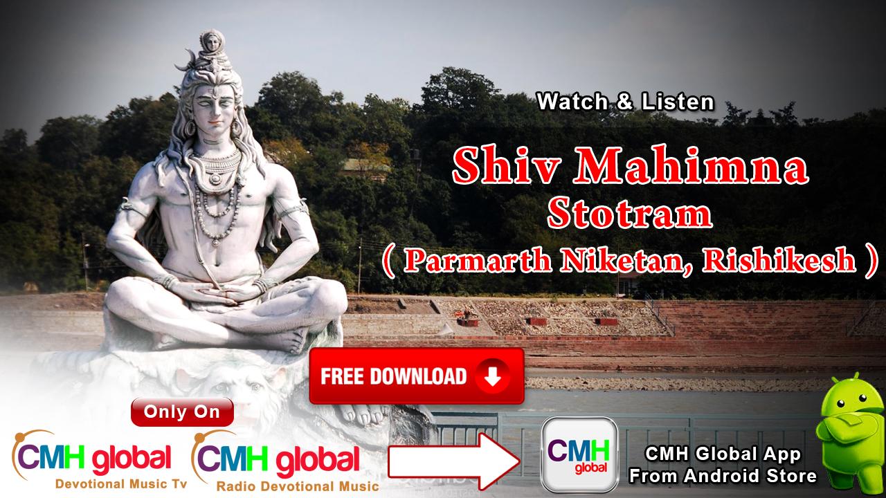 Shiv Mahimna Strotram by Parmarth Niketan