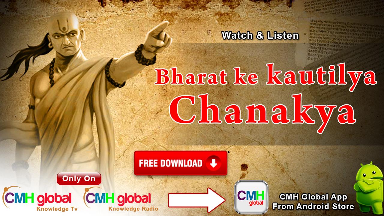 Acharya Chanakya - The Kautilya of India
