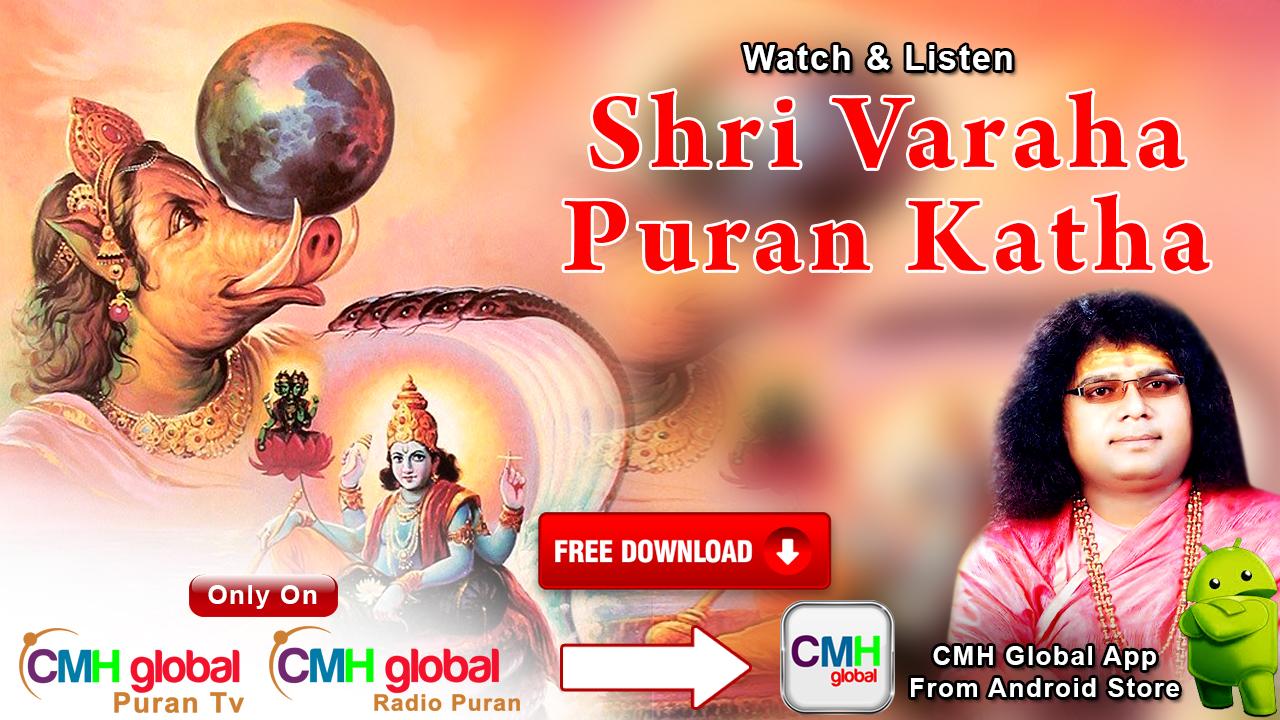Varaha Puran Katha Ep - 34 by P.P. Kaushik Ji Maharaj