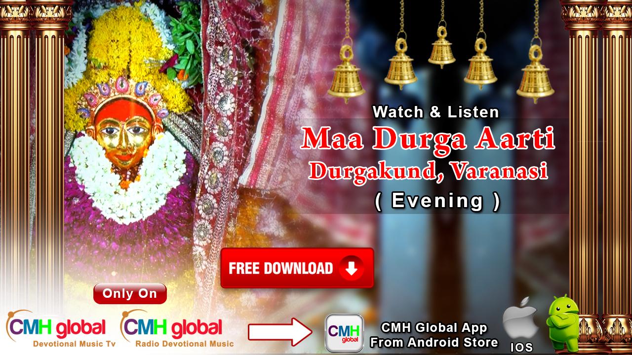 Maa Durga Aarti from Durga Kund Varanasi
