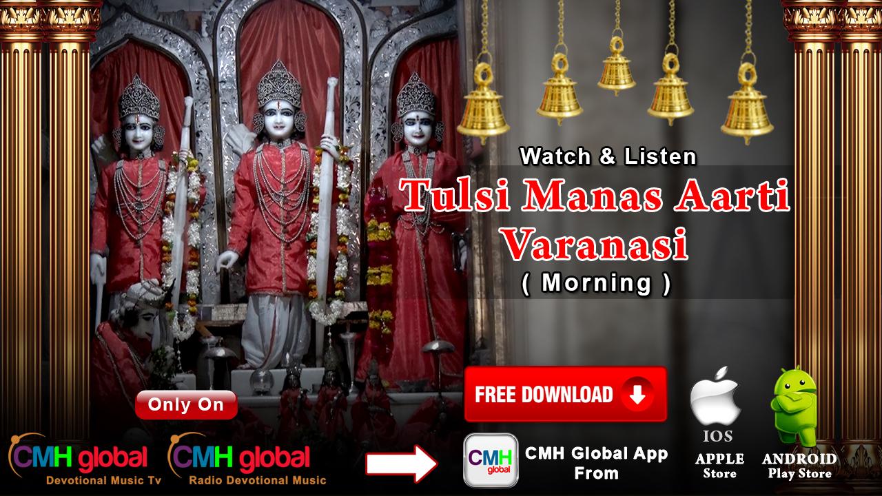 Aarti Tulsi Manas Temple Varanasi