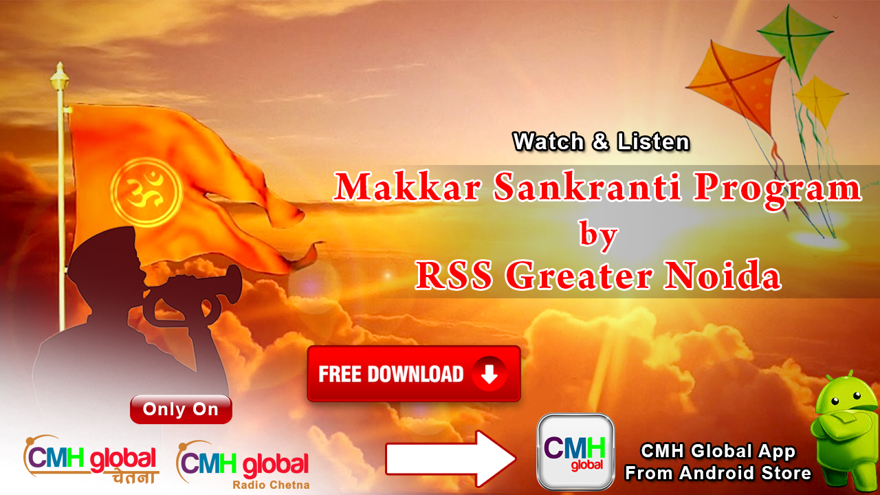 Makkar Sankranti Program by RSS Greater Noida