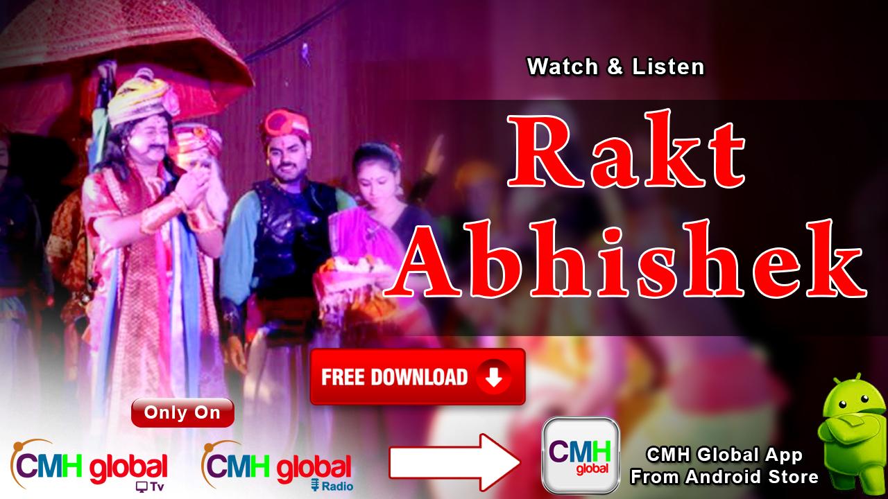 Rakt Abhishek Show